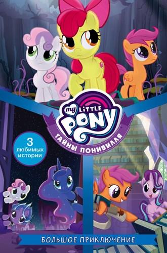 Мой маленький пони. Тайны Понивилля. Большое приключение - фото 90206