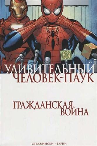 Удивительный Человек-Паук. Гражданская Война - фото 90236