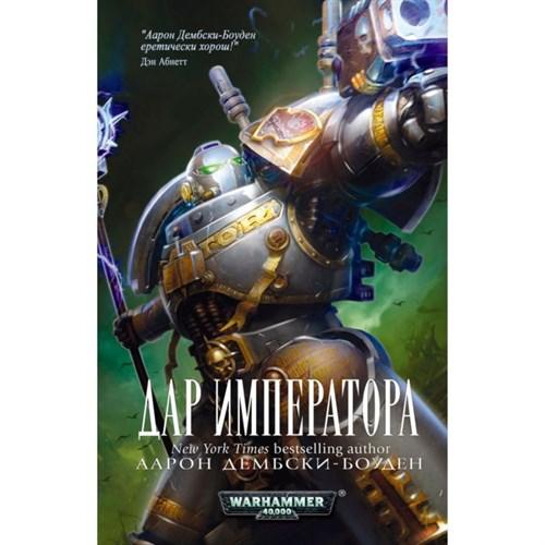 Дар Императора / Аарон Дембски-Боуден  / WarHammer 40000 - фото 90559