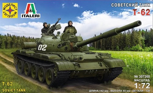 Советский танк Т-62  (1:72) - фото 92023