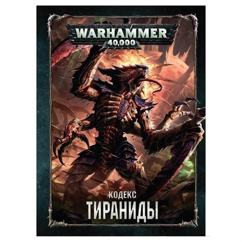 Warhammer 40,000. Кодекс: Тираниды