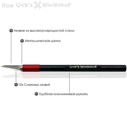Нож модельный Ork's Workshop M + 10 запасных лезвий - фото 93385