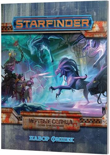 Starfinder. Настольная ролевая игра. Серия приключений «Мёртвые солнца». Набор фишек - фото 95773