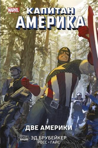 Капитан Америка. Две Америки / Эд Брубейкер - фото 98233