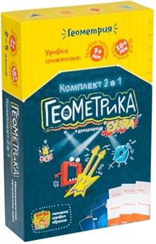 Геометрика Комплект 2 в 1+дополнение EXTRA