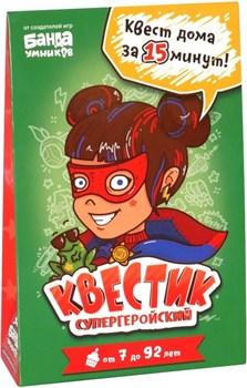 Настольная игра Квестик Супергеройский Катя
