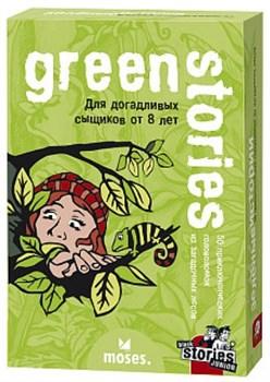 Темные Истории Джуниор Зеленые Истории