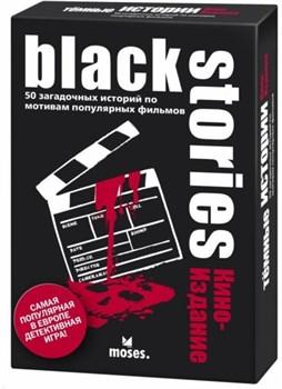 Темные истории Кино-издание