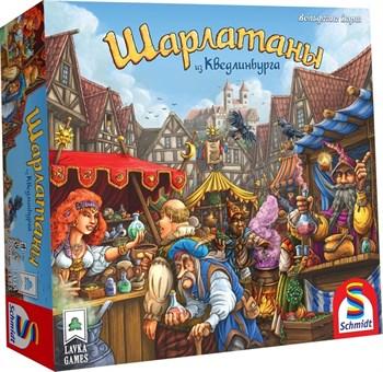Настольная игра: Шарлатаны из Кведлинбурга