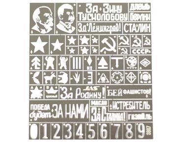 Трафарет Опознавательные знаки Красной армии, ВОВ