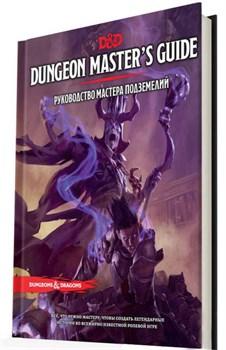 Dungeon & Dragons: Руководство мастера подземелий