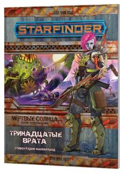 Starfinder. НРИ. Серия приключений «Мёртвые солнца», выпуск №5: «Тринадцатые врата»