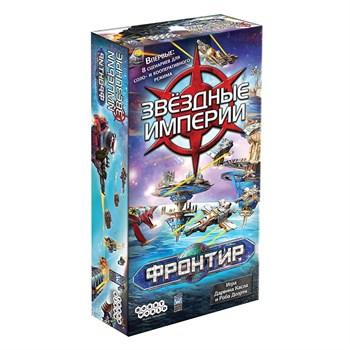 Звёздные империи: Фронтир
