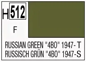 (!) Краска  10мл  RUSSIAN GREEN 4BO 1947