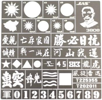 Трафарет Опознавательные знаки национально-революционной армии Китайской Республики, 2 МВ