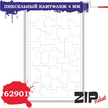 Пиксельный камуфляж 4 мм