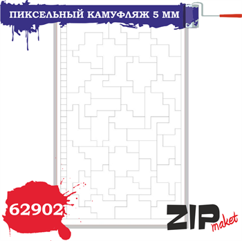 Пиксельный камуфляж 5 мм