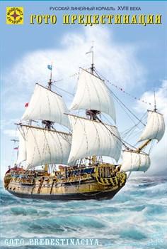 Русский Линейный Корабль Xviii Века «Гото Предестинация»  (1:100)
