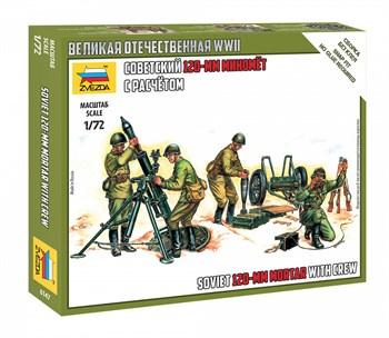 Советский 120-мм миномёт с расчётом