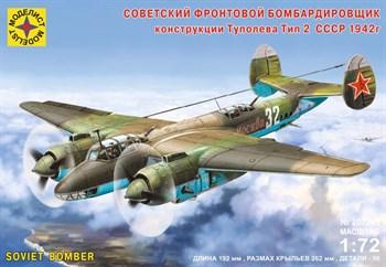Авиация  Советский фронтовой бомбардировщик конструкции Туполева тип 2 , СССР 1942г.  (1:72)