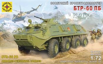 Техника и вооружение  Советский бронетранспортер БТР-60ПБ  (1:72)