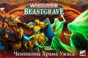 Beastgrave – Чемпионы Храма Ужаса