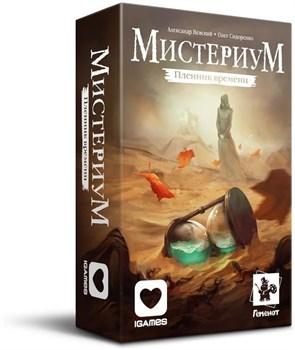 Настольная игра Мистериум. Пленник времени