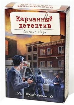 """Карманный Детектив. Дело №2 """"Опасные связи"""""""