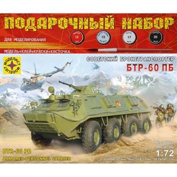 Подарочный набор Советский Бронетранспортер Бтр-60пб  (1:72)
