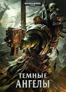Кодекс: Тёмные Ангелы (6-ая редакция, на русском языке)