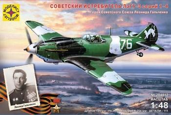 Сборная модель Советский Истребитель Лагг-3 Героя Советского Союза Л. Гальченко (1:48) Моделист