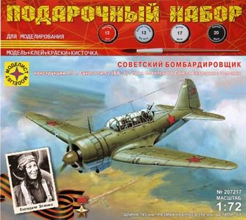 Советский Бомбардировщик Конструкции П.О. Сухого Тип 2 (ББ-1)  (1:72)