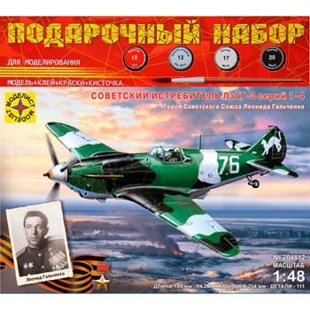 Советский Истребитель Лагг-3 Героя Советского Союза Л. Гальченко (1:48)