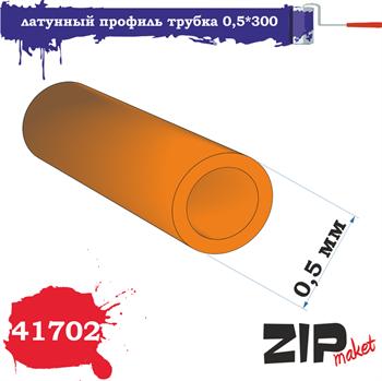Латунный профиль трубка 0,5*300