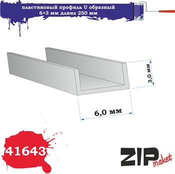 Пластиковый профиль U образный 6×3 длина 250 мм