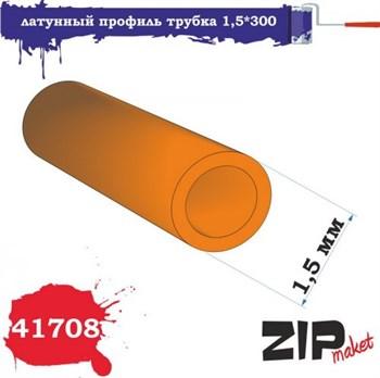 Латунный профиль трубка 1,5*300
