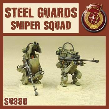 STEEL GUARDS SNIPER SQUAD (собранные модели)