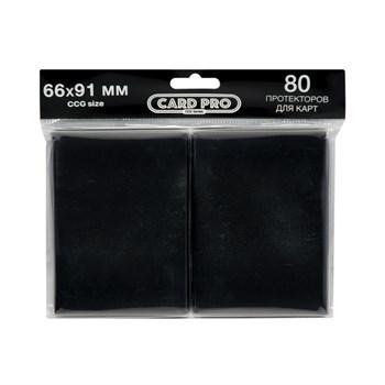 Протекторы Card-Pro для ККИ - Чёрные (80 шт.) 66x91 мм