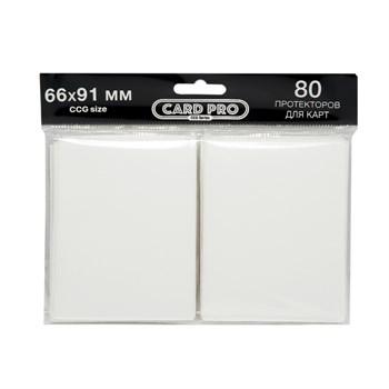 Протекторы Card-Pro для ККИ - Белые (80 шт.) 66x91 мм
