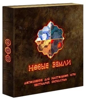 Бестиарий Сигиллума. Новые Земли