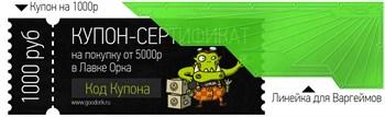 Подарки к предзаказу новинок Warhammer 40000-0310