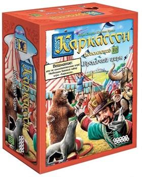 Настольная игра Каркассон : 10 Бродячий цирк