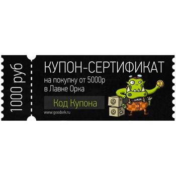 Подарочный купон-сертификат на 1000р. в Лавке Орка