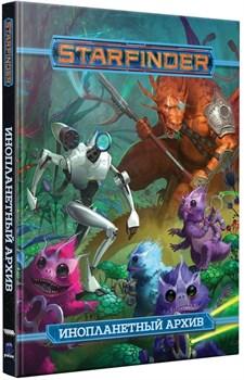 Starfinder. Настольная ролевая игра. Инопланетный архив