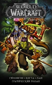 World of Warcraft: Книга 4