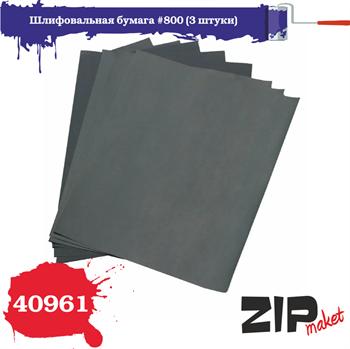 Шлифовальная бумага #800 (3 штуки)