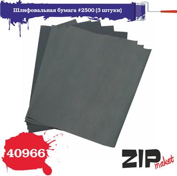 Шлифовальная бумага #2500 (3 штуки)