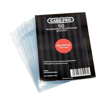 Прозрачные протекторы Card-Pro PREMIUM CCG Large для ККИ (50 шт.) 89x130 мм