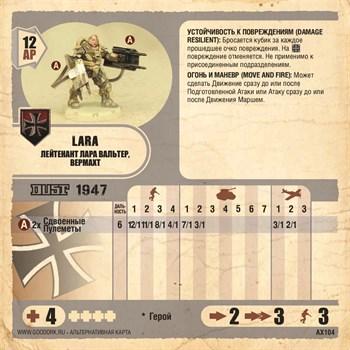Карточка Lara