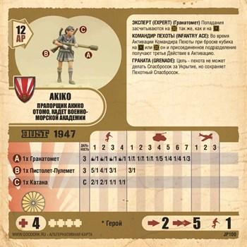 Карточка Akiko